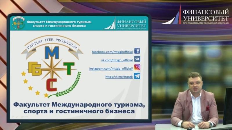 Об очно заочной форме обучения на Факультете международного туризма, спорта и гостиничного бизнеса » Freewka.com - Смотреть онлайн в хорощем качестве