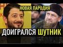 В Чечне осудили новую шутку Галустяна о Кадырове