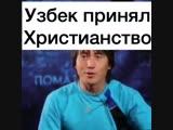 Узбек принял Христианство