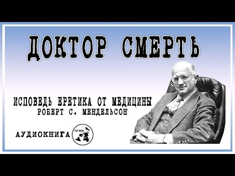 ИСПОВЕДЬ ЕРЕТИКА ОТ МЕДИЦИНЫ Роберт С. Мендельсон / Глава VI / ДОКТОР СМЕРТЬ