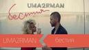 UMA2RMAN Бестия Официальный клип Июнь 2016