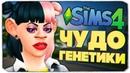 ЧУДО ГЕНЕТИКИ, 8 - The Sims 4 ЧЕЛЛЕНДЖ