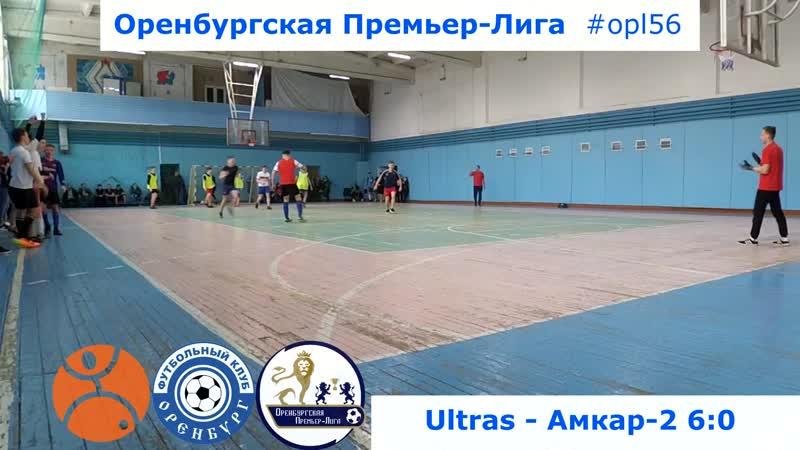 8 тур Ultras Амкар 2 6 0
