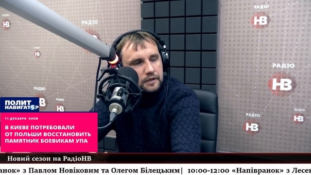 В Киеве потребовали от Польши восстановить памятник боевикам УПА