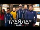 Звездный путь: Дискавери  Star Trek: Discovery (5 сезон) Трейлер (LostFilm.TV) [HD 1080]