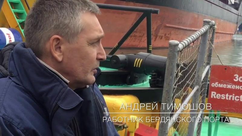 Как переживает блокаду морской и Бердянска порты