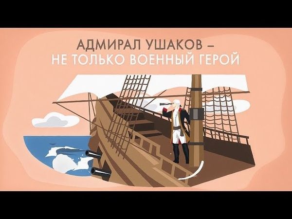 Адмирал Ушаков