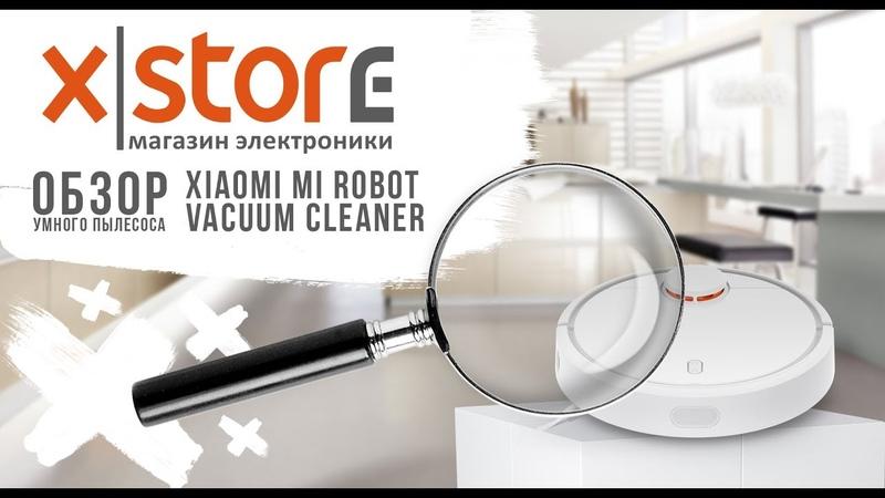 Умный робот-пылесос Xiaomi Mi Robot Vacuum Cleaner | Обзор от XStore