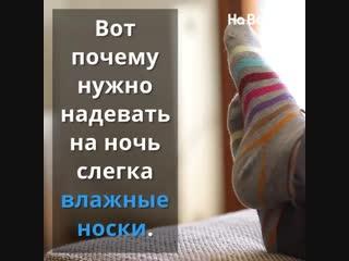 Вот почему нужно надевать на ночь влажные носки. 5 Секретов здоровья!