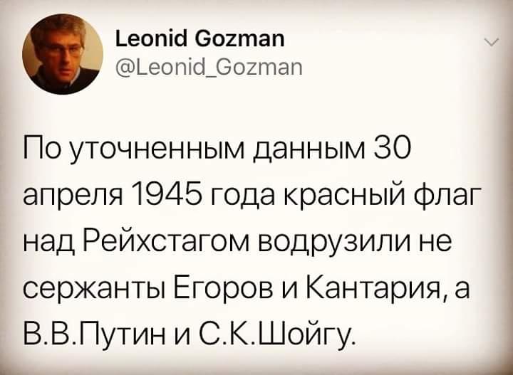 Узурпация победы. Как россиянам навязывают псевдоисторию