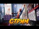Стрим по игре Marvel's Spider-Man ч8