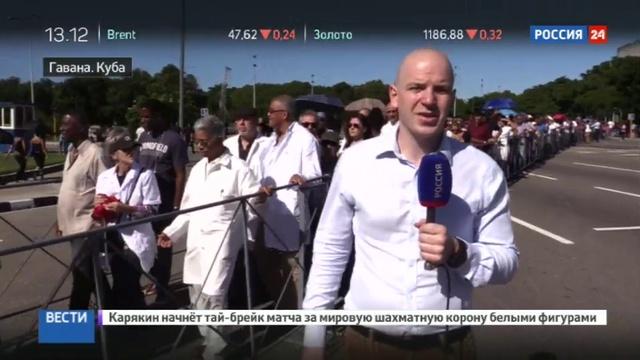 Новости на Россия 24 • Урну с прахом Кастро установили в здании военного министерства