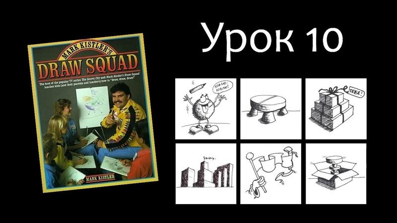 Десятый урок из книги Марка Кистлера Mark Kistler's Draw Squad