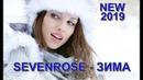 Обалденная песня Новинка 2019 Sevenrose - Зима