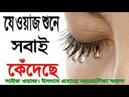 Bangla waz mahfil 2018 | সম্পূর্ণ নতুন ওয়াজ | Hafej Maulana Abdur Rahman Jashore