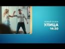 """Сериал """"Улица"""" смотри в понедельник на ТНТ!"""