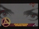 02 Ольга Кормухина Усталое такси 1989