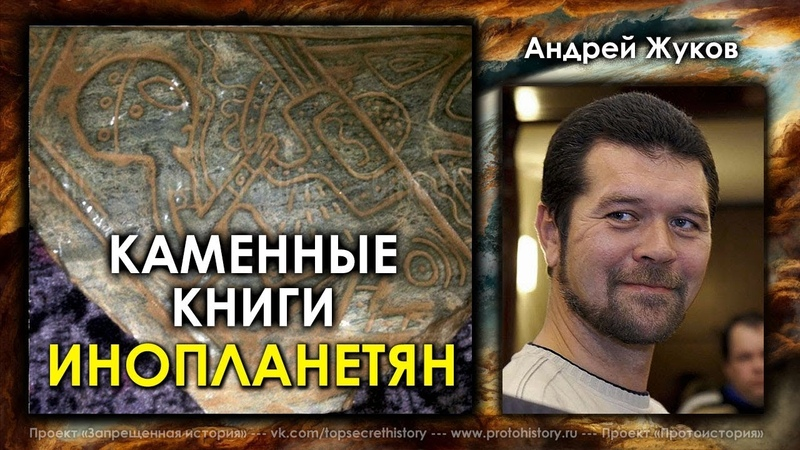 Андрей Жуков. Каменные книги инопланетян