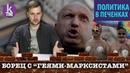 Турчинов и геи - 16 Политика с Печенкиным