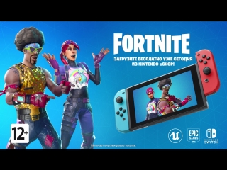 Fortnite — трейлер с E3 2018 (Nintendo Switch)