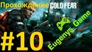 Cold_Fear_(PC)\Прохождение_(экстрим)\Дух_Востока_-_Звезда_Сахалина_(part_10)