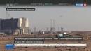 Новости на Россия 24 Ракету с пилотируемым кораблем установили на стартовый стол Байконура