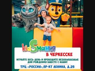 Добро пожаловать в семейный парк развлечений KidsМания в Черкесске!