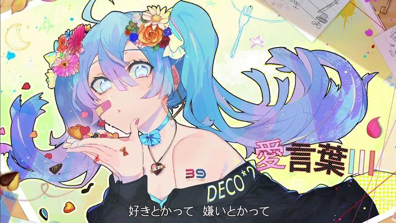 【6人で歌ってみた】愛言葉Ⅲ / DECO*27(Cover)