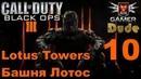 Call of Duty: Black Ops 3 Часть 10 - Башня Лотос