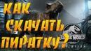 Торрент на Проверку 19!SKIDROW взломал Denuvo в Jurassic World Evolution