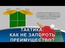 ТАКТИКА КАК НЕ ЗАПОРОТЬ ПРЕИМУЩЕСТВО Видео урок Артема Уточкина по тактике настольного тенниса