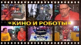ЗАЧЕМ НУЖНЫ РОБОТЫ В КИНО Сергей Цысс