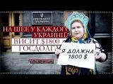 На шее у каждого украинца висит $1800 госдолга (Руслан Осташко)