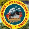 """Странник"" - центр активного туризма"