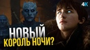 Игра Престолов - разбор промо 4 серии 8 сезона. Новый Король Ночи