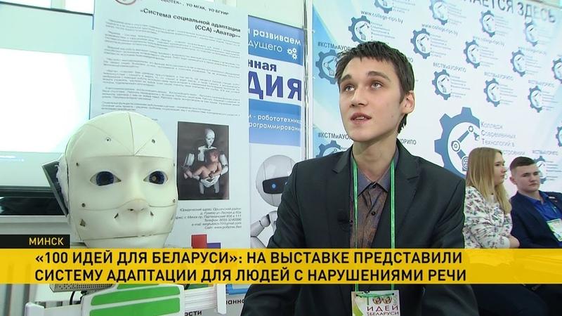 «100 идей для Беларуси» система адаптации для людей с ограниченными возможностями