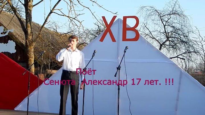 Ты мой рай Александр Сенюта 17 лет dlya pacanyat или to 410014922572220