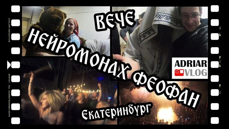 НЕЙРОМОНАХ ФЕОФАН в Екатеринбурге Концерт ВЕЧЕ