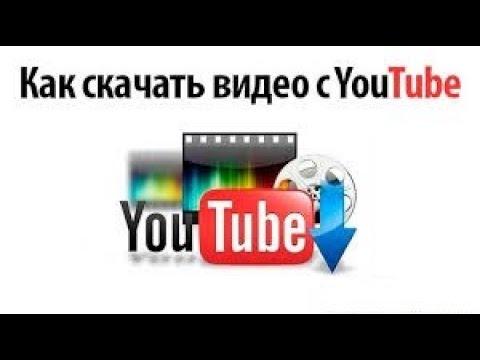 Как скачать Видео с Ютуб Бесплатно и быстро за 5 секунд