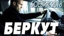 БОЕВИК БЕРКУТ ФИЛЬМЫ 2018 БОЕВИКИ 2018 HD 1080P
