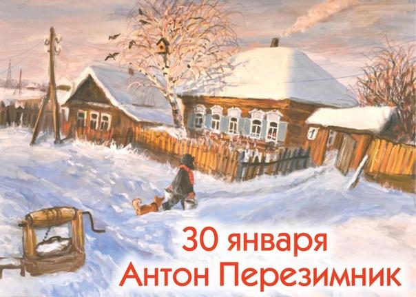Антон-перезимник, Антонина-половина. 30 января
