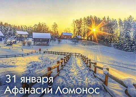 Афанасьев день, Афанасий-ломонос. 31 января