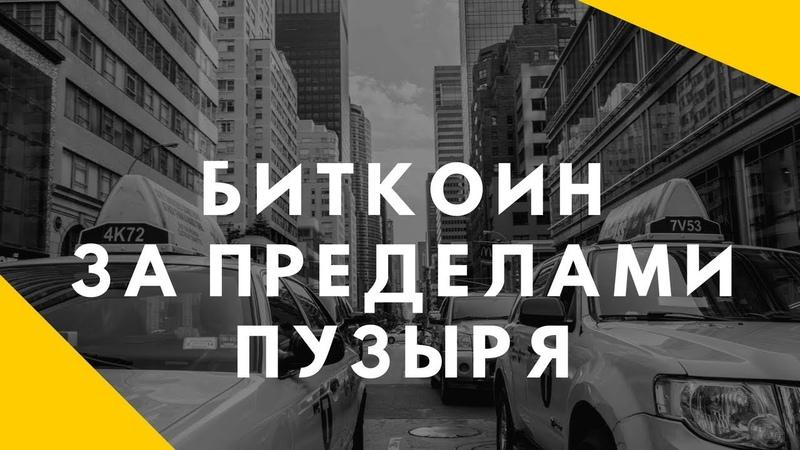 БИТКОИН - ЗА ПРЕДЕЛАМИ ПУЗЫРЯ | Документальный фильм 2018