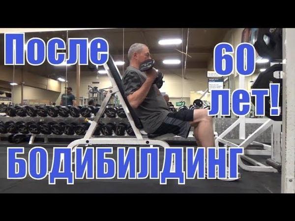 Юрий Спасокукоцкий • Бодибилдинг и фитнес для тех кому за 50 и даже за 60 Часть №2 Тренировки в пожилом возрасте