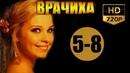 Врачиха 5 6 7 8 серия 2016 русские мелодрамы 2016 russkie melodrami 2016 novinki