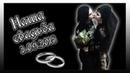 Готическая свадьба | Gothic wedding | Лидерк