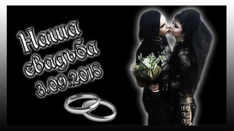 Готическая свадьба   Gothic wedding   Лидерк