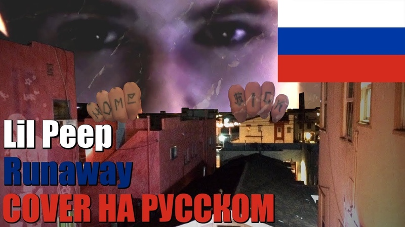 Lil Peep - Runaway НА РУССКОМ (COVER by SICKxSIDE)