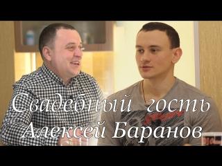 Свадебный гость! Алексей Баранов