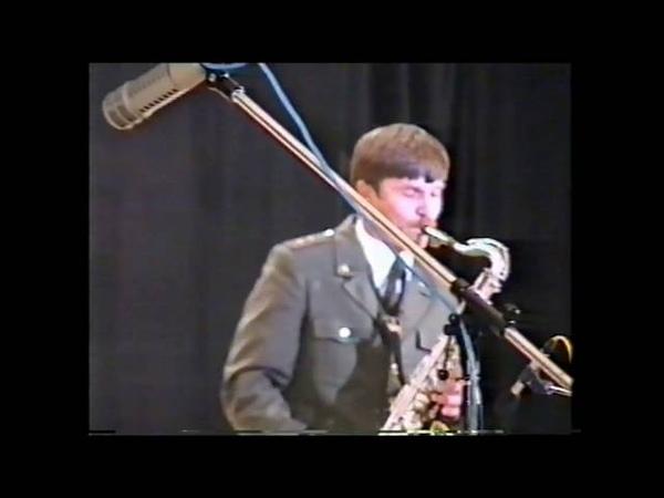1997 г. военный оркестр г. Екатеринбург.